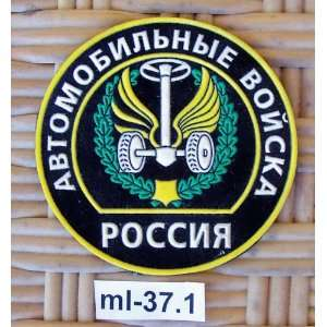 Military Patch * Russian USSR Soviet * Auto transportation army